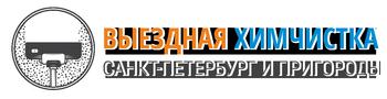 Химчистка СПб, Колпино, Пушкин